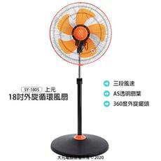 【上元】18吋外旋循環風扇/循環扇/立扇/電扇/電風扇/風扇 SY-1805