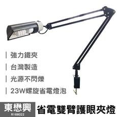 可超取【東懋興】省電護眼雙臂夾燈 R168022