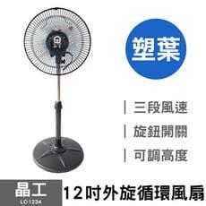 【晶工】12吋外旋循環風扇 (塑葉星盤) LC-1234