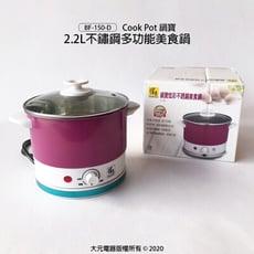 超取 ⭕【Cook Pot 鍋寶】2.2L不鏽鋼多功能美食鍋 BF-150-D