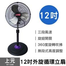 【上元】12吋外旋循環立扇 SY-1206 台灣製造