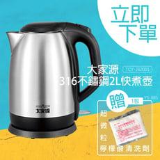【大家源】2L不鏽鋼快煮壺 TCY-262001 送 檸檬酸