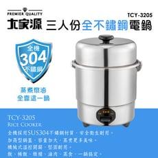 大家源3人份全不鏽鋼電鍋TCY-3205
