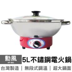 可超取【勳風】5L不鏽鋼電火鍋 HF-862 美食鍋