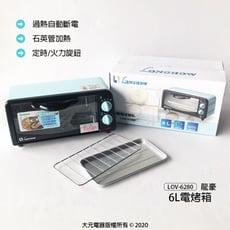 超取 ⭕【龍豪】6L電烤箱/烤麵包機/燒烤/小烤箱/外宿 LOV-6280