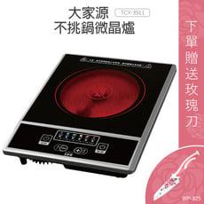 【大家源】不挑鍋微晶爐  TCY-3911 送 玫瑰刀