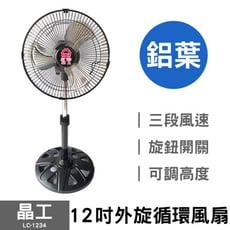【晶工】12吋外旋循環風扇 (鋁葉) LC-1234 台灣製