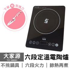 可超取【大家源】六段定溫微晶電陶爐 TCY-399001 贈玫瑰刀