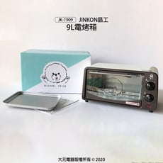 超取 ⭕【晶工】9L電烤箱/烤箱/烤麵包/小烤箱 JK-1909