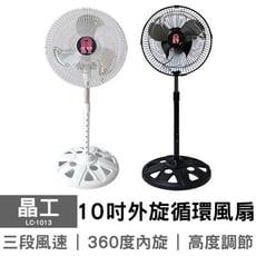 【晶工】10吋外旋循環風扇 LC-1013