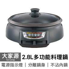 【大家源】2.8L多功能料理鍋 TCY-3730