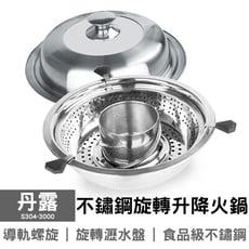 【丹露】3.5L不鏽鋼旋轉升降火鍋 S304-3000