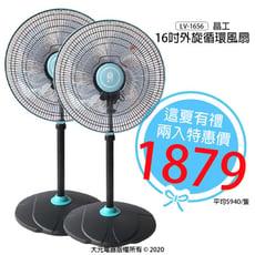 【這夏好禮】16吋外旋循環風扇/電扇/電風扇/風扇/循環扇/立扇 LV-1656 (兩台)