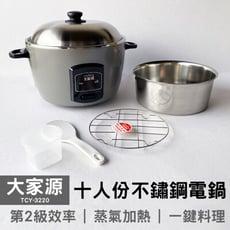 【大家源】十人份不鏽鋼電鍋 十人電鍋 TCY-3220