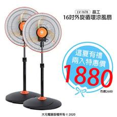 【這夏好禮】16吋外旋循環涼風扇/立扇/電扇/電風扇/風扇 LV-1678 (兩台)