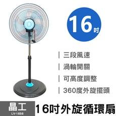 【晶工】16吋外旋循環扇 LV-1656