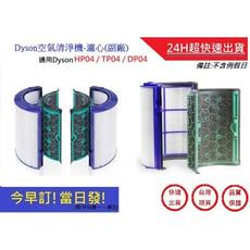 Dyson空氣清淨器濾心【超快速】HEPA濾芯 DP04濾心/HP04濾心/TP04濾心(副廠)