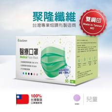 聚泰 Acegreen - 雙鋼印醫療口罩 (未滅菌)-兒童平面-浪漫紫-50片/盒