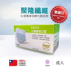 聚泰科技 Acegreen - 成人平面醫用口罩 (未滅菌)-雙鋼印-浪漫紫-50片/盒