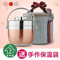 【吉來家】送保溫袋★花漾不鏽鋼手提保溫便當盒/保溫罐