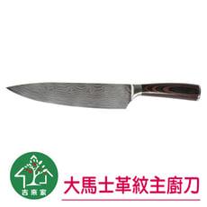 【吉來家】梅森大馬士革紋不鏽鋼主廚刀-8吋