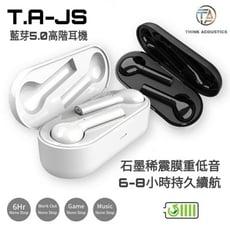 【Think Acoustics】T.A-JS 高階藍芽耳機5.0+石墨稀震膜+使用時間達8小時