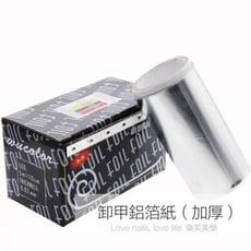 美甲專用卸甲鋁箔紙(厚)