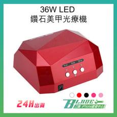 【刀鋒BLADE】36W LED鑽石美甲自動感應光療機 15顆LED 36瓦燈 鑽石燈 光療燈