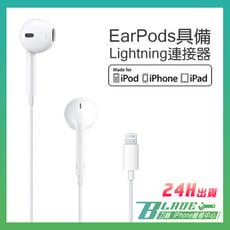 【刀鋒BLADE】蘋果Lightning耳機 Apple iPhone7 8 Plus X 線控耳機