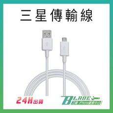 【刀鋒BLADE】三星傳輸線 原廠品質 現貨  1米 USB Micro充電線 安卓手機皆通用