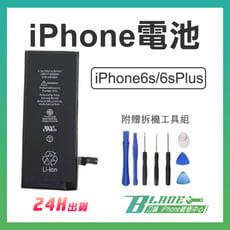 【刀鋒BLADE】iPhone電池 6s/6sPlus 保固一年 全新0循環 附背膠 工具