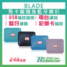 【刀鋒BLADE】BLADE馬卡龍隨身藍牙喇叭 台灣公司貨 藍牙喇叭 隨身喇叭 攜帶式喇叭