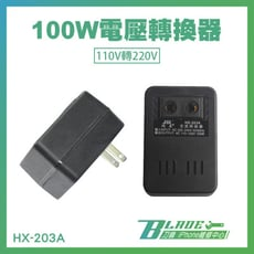【刀鋒BLADE】100W交流轉換器 110V轉220V HX-203A 電壓轉換器 變壓器 升壓器