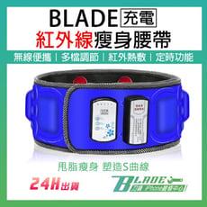 【刀鋒BLADE】BLADE充電紅外線瘦身腰帶 台灣公司貨 甩脂 瘦身腰帶 震動 按摩器