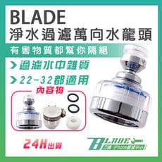 【刀鋒BLADE】BLADE 淨水過濾萬向水龍頭 現貨 當天出貨 台灣公司貨 淨水 花灑器 增壓