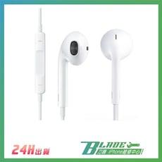 【刀鋒BLADE】蘋果耳機 3.5mm 非拆機版  iPhone5~X 線控耳機