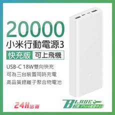 【刀鋒BLADE】小米20000mAh行動電源3 雙向快充版 大容量隨身充電器