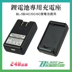 【刀鋒BLADE】鋰電池專用充電座 現貨 BL-5B/4C/5C/6C鋰電池 USB 充電頭 充電器