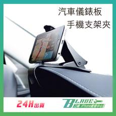 【刀鋒BLADE】車用平視型儀錶板車架 重力感應手機支架 不擋住視線 多功能支架 車載支架
