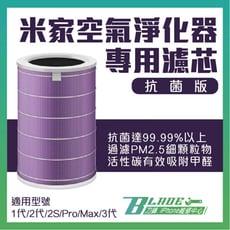 小米空氣淨化器濾芯 抗菌版 副廠 適用1代/2代/2S/Pro/Max/3代