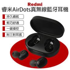 【BLADE刀鋒】睿米Redmi AirDots真無線藍牙耳機 小米無線耳機 連接穩定 音質佳