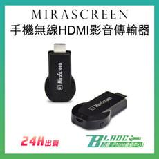 【刀鋒BLADE】MiraScreen 手機無線HDMI影音傳輸器 電視投影 投屏器