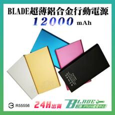 【刀鋒BLADE】BLADE超薄12000mAh 行動電源 通過BSMI認證 適用所有手機和平板