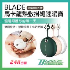 【刀鋒BLADE】BLADE馬卡龍熱敷掛繩速暖寶 台灣公司貨 暖手袋 暖暖包 電子暖爐 暖蛋 電暖器