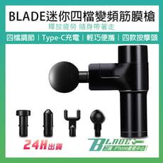 【刀鋒BLADE】BLADE迷你四檔變頻筋膜槍 健身 放鬆肌肉 按摩器 電動按摩槍