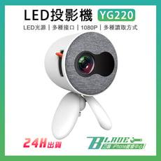 YG220 LED投影機 現貨 快速出貨  便攜迷你投影機 投影器 投屏器 HDMI 微型投影器