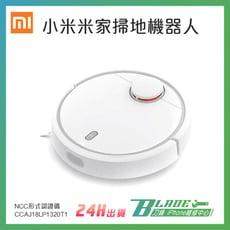 【刀鋒BLADE】小米 米家掃地機器人 吸塵器 吸塵機 清掃機器人 手機APP控制 智能家電