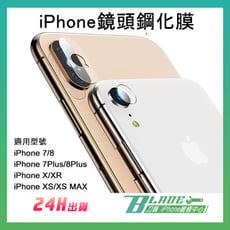 【刀鋒BLADE】iPhone鏡頭鋼化膜 iPhone 7 8 Plus X XR XS MAX