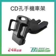 【刀鋒BLADE】CD孔手機架 螺鎖式 非墊片款 汽車CD孔手機架 車用手機架