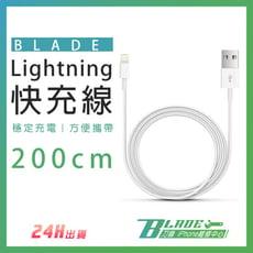 【刀鋒BLADE】BLADE Lightning快充線 2米 台灣公司貨 充電線 傳輸線